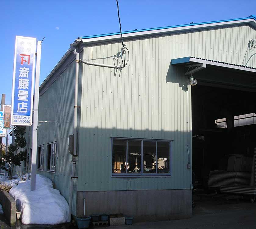 斉藤畳店工場