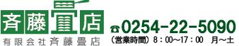 (有)斉藤畳店|新潟市・新発田市の畳替え・畳工事はお任せください